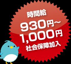 時間給930円~1,000円社会保障加入
