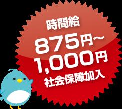 時間給875円~1,000円社会保障加入