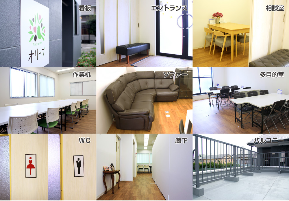 内観イメージ:相談室や多目的室、作業机があったり、ソファーもあったり。