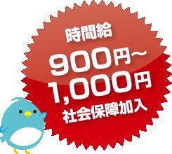 時間給900円~1,000円社会保障加入