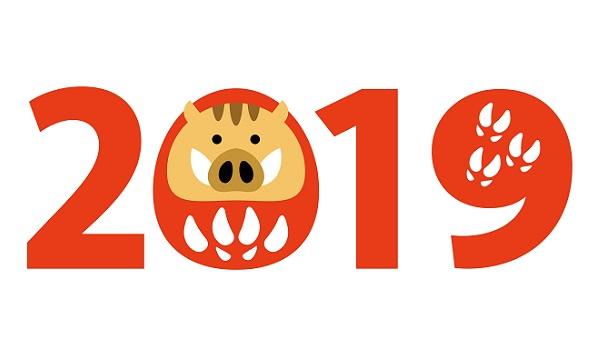 2019年、己亥年の始まり