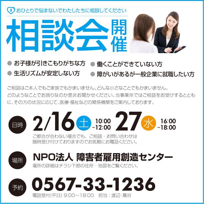 相談会のお知らせ2019/2/16(土)、27(水)