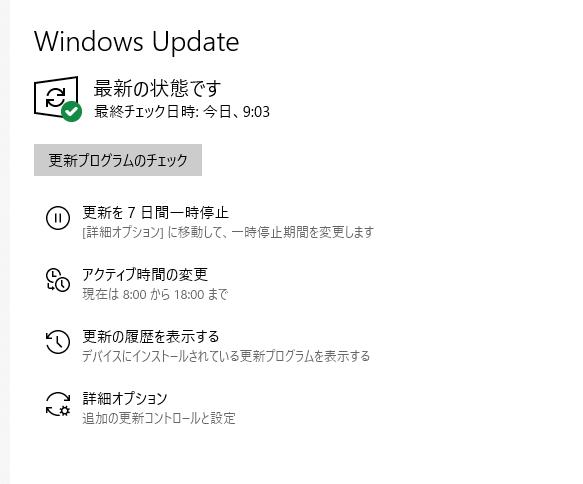 Windows Update起動画面