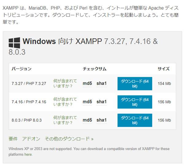 Windows向けXAMPP(PHP7.3、7.4、8.0から選択)