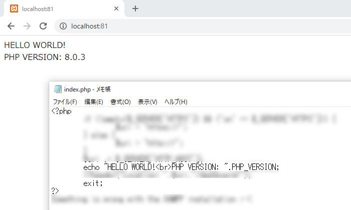今回立ち上げたバージョンはPHP8.0.3