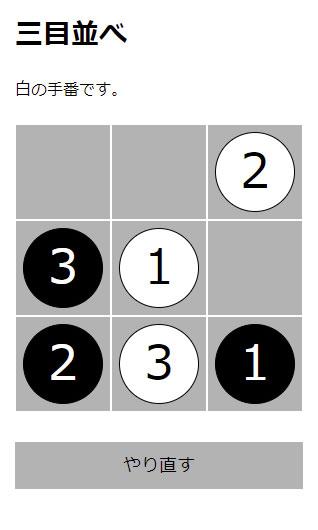 左中に黒(残3)、左下黒(残2)、左上は空白になった