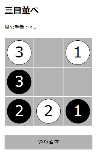 黒:左中(残3)、左下(残2)、右下(残1);白:左上(残3)、中下(残2)、右上(残1);黒の手番