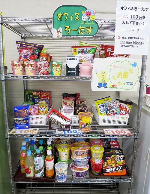 オフィスろーたす、100円でスナック菓子でもチョコレートでもジュースやカップ麺でも買えます