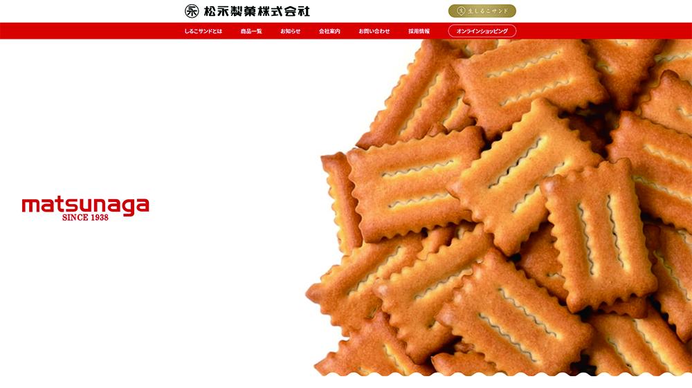 しるこサンドを製造している松永製菓株式会社のホームページのメイン画像