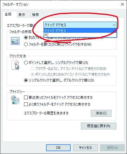 エクスプローラーで開く、の項目で PC を選択