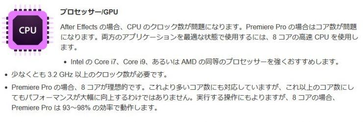 CPUの推奨スペック