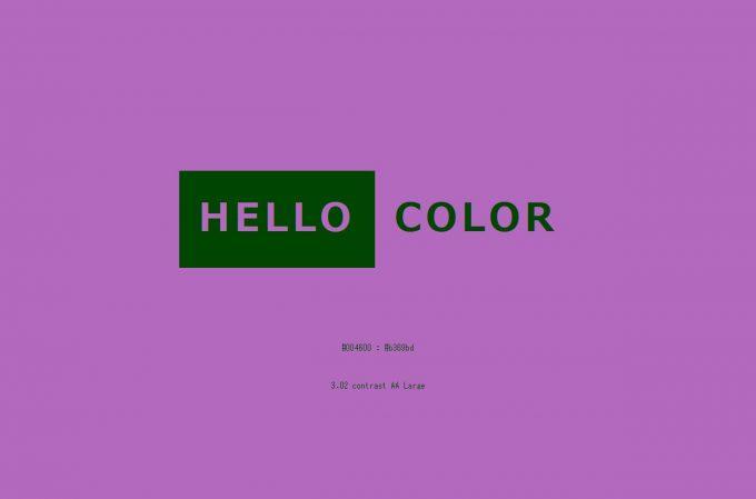 Hello Colorトップ画像