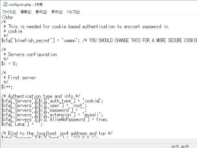 auth_typeの値をcookieに変更