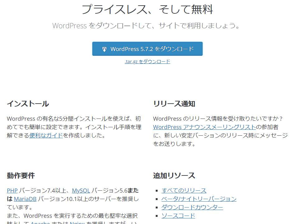 WordPress5.7.2をダウンロード
