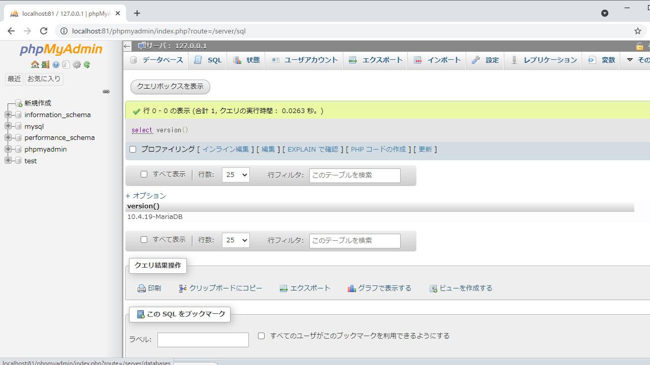 select version()実行後