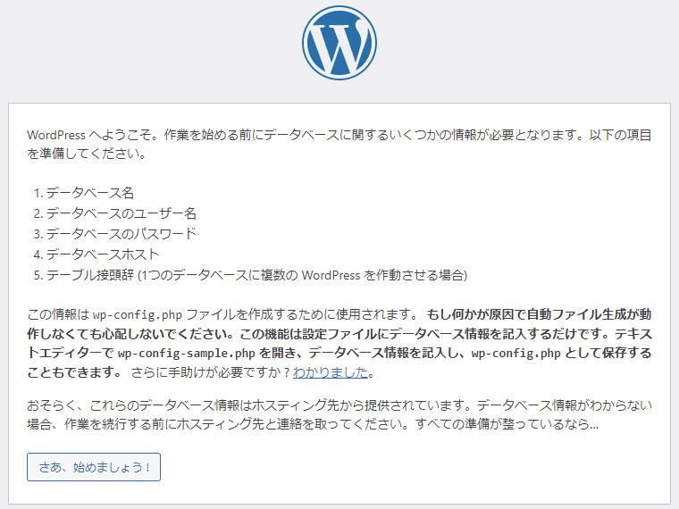 WordPressの導入開始