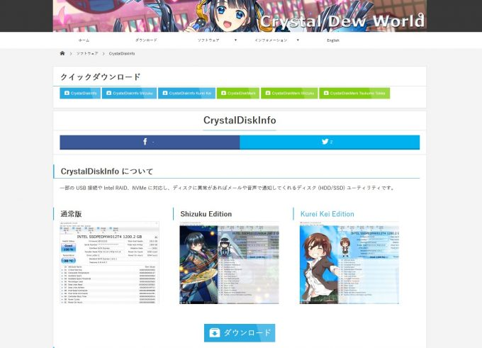 CrystalDiskInfoダウンロードページ