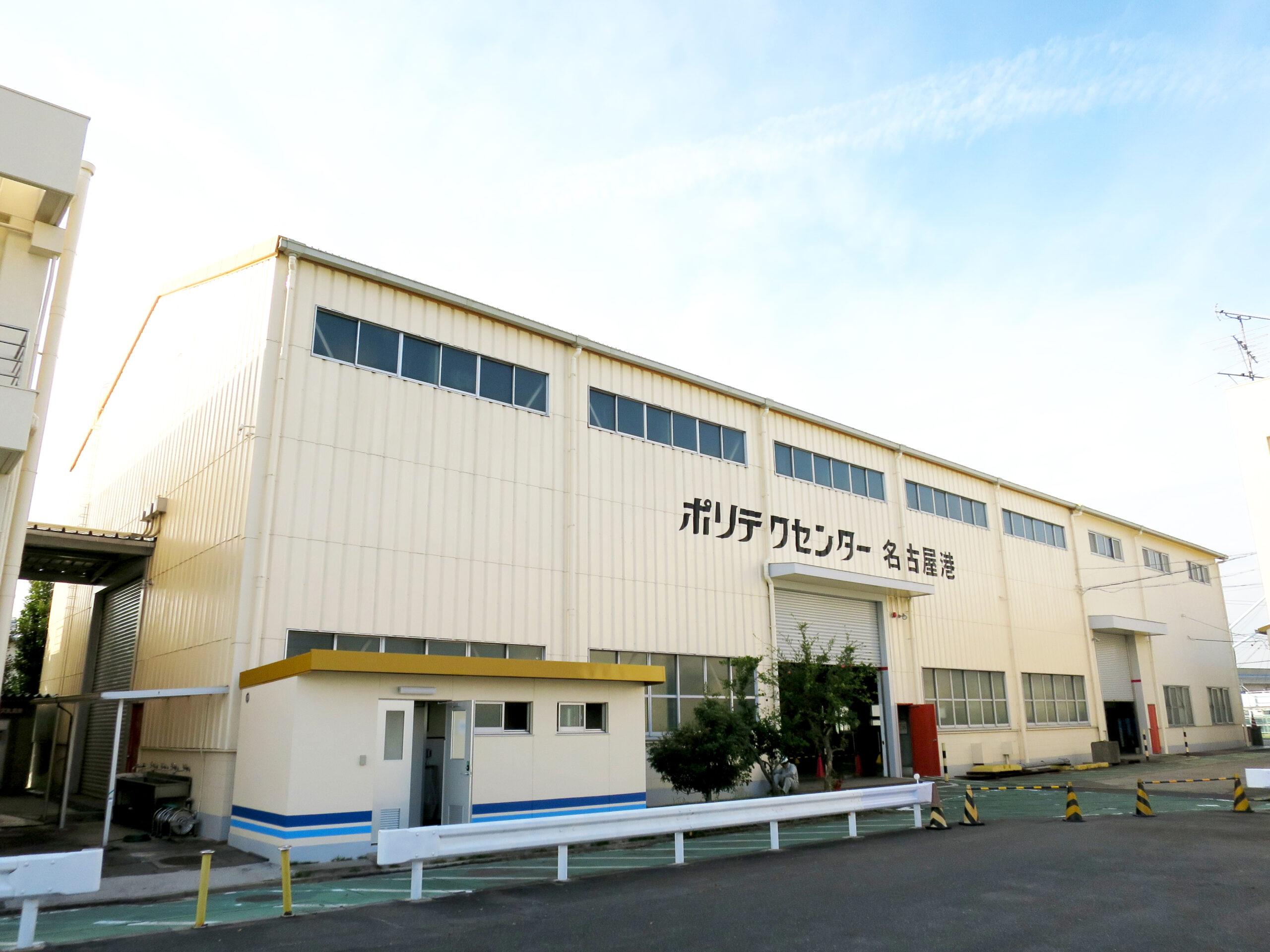 ポリテクセンター名古屋港
